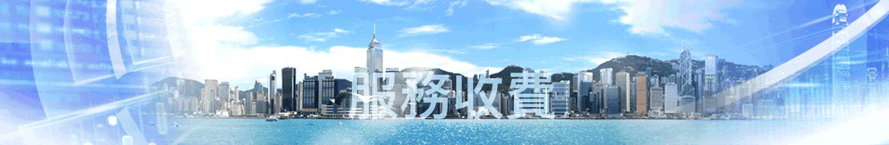香港證券交易